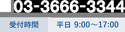 TEL:03-3666-3344 電話受付時間9:00~18:00