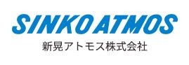 新晃アトモス株式会社
