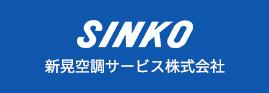 新晃空調サービス株式会社