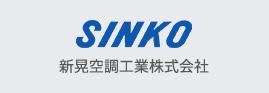新晃空調工業株式会社