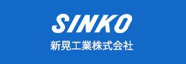 新晃工業株式会社